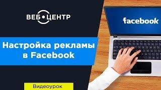 Пошаговая настройка рекламы в Facebook