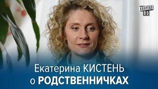 Екатерина Кистень о сериале Родственнички.