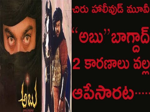 """FILMY NEWS CHIRU'S HOLLYWOOD MOVIE """"ABU"""" BAGHDAD WAS BANNED FOR TWO REASONS"""
