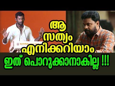 തമിഴ് നടൻ വിശാലിന്റെ ഞെട്ടിക്കുന്ന വെളിപ്പെടുത്തൽ | Vishal | Dileep | Tamil Rockers