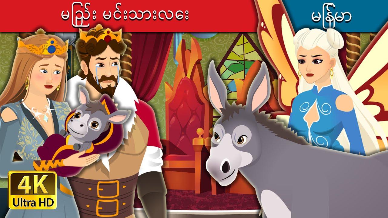 မြည်း မင်းသားလေး | The Donkey Prince in Myanmar | Myanmar Fairy Tales