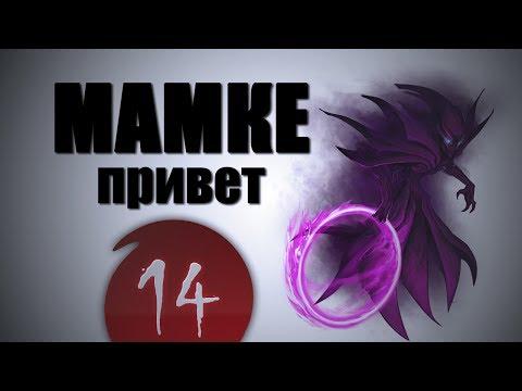 видео: dota 2 Мамке Привет - Выпуск 14. Гайд за Спектру. spectre.
