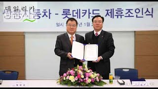쌍용차, 롯데카드와 전략적 업무 제휴  |카24/7