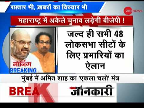 Morning Breaking: Amit Shah, BJP can fight 2019 election alone