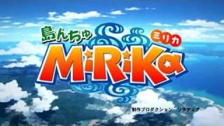 2011年3月21日春分の日に琉球朝日放送で放送されるアニメ『島んちゅMiRi...