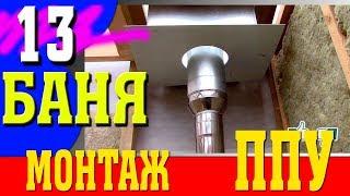 видео Печная труба на крыше: установка, вывод и выход, так же как установить дымоход в бане
