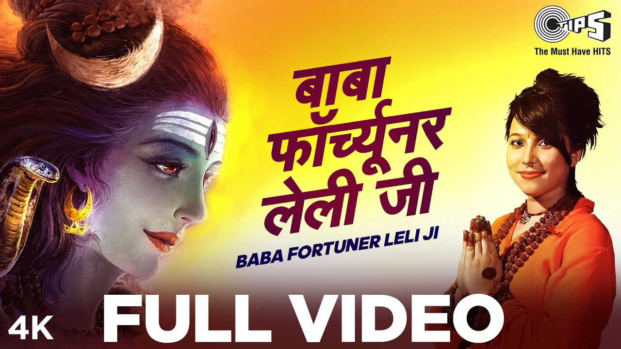 Khushbu Tiwari KT का New भोजपुरी Bolbam Video Song | बाबा फॉर्च्यूनर लेली जी #Bhojpuri Song 2020