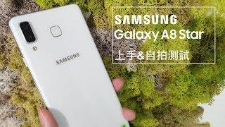 SAMSUNG Galaxy A8 Star 上手及實拍