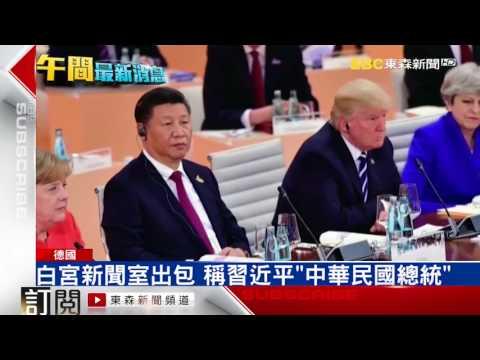 白宮新聞室出包 稱習近平「中華民國總統」