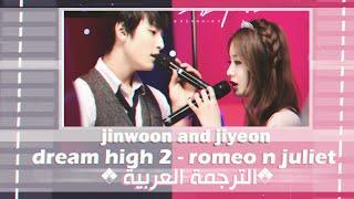 Dream High 2 romeo juliet - jinwoon and jiyeon arabic sub.mp3