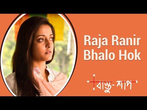 Raja Ranir Bhalo Hok| Full Video Song | Bastushaap | Parambrata | Abir | Raima | 2016