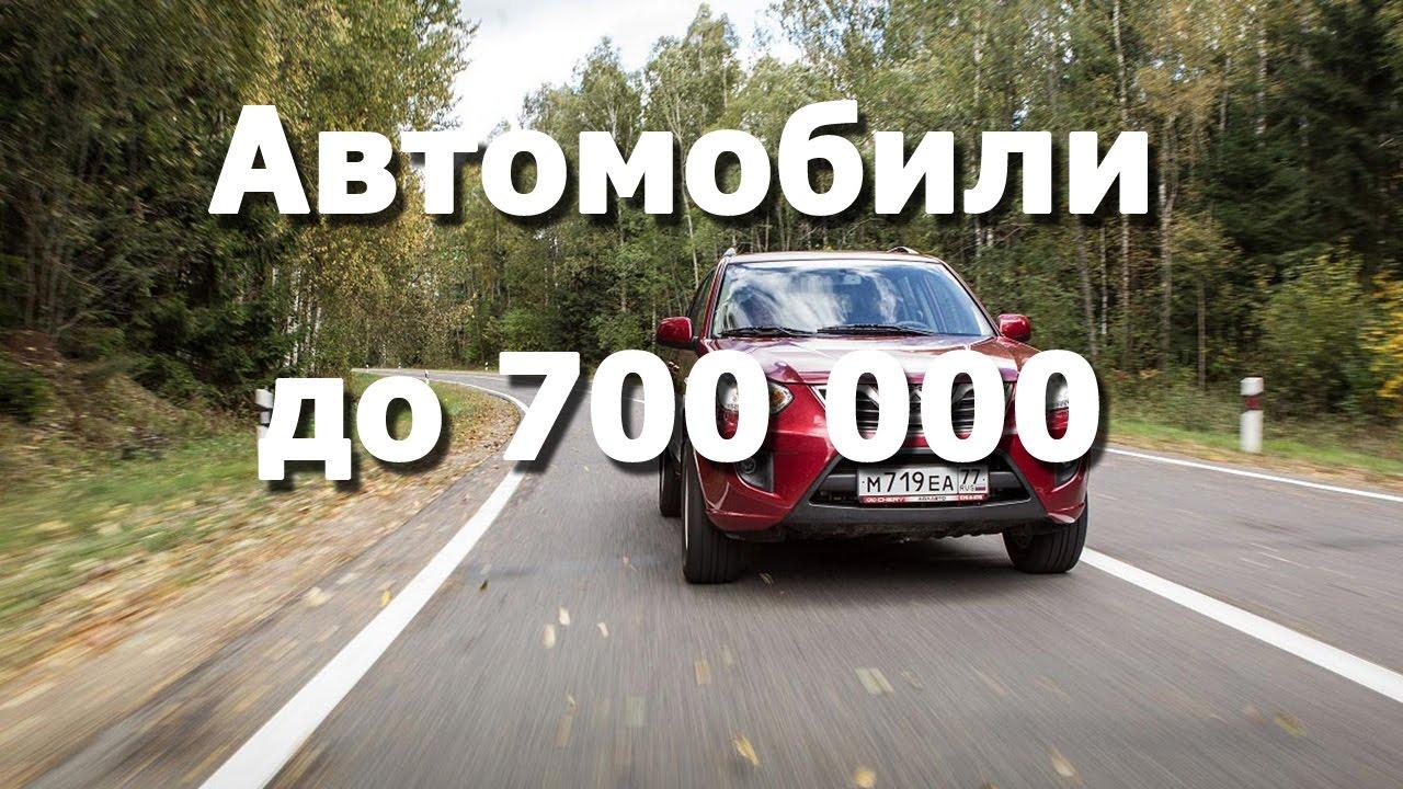 Машины до 800 тысяч рублей - YouTube