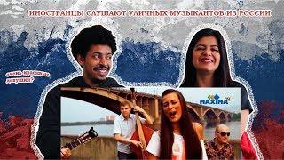 Download Иностранцы Слушают Уличных Музыкантов России Mp3 and Videos