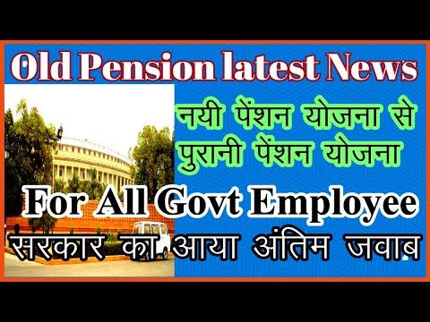 7th Pay Commission| Old pension system latest news| मोदी सरकार का आया अंतिम जवाब #पुरानीपेंशनयोजना