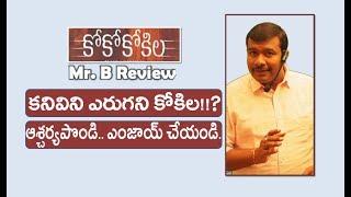 Co Co Kokila Movie Review And Rating   Nayanatara   Yogi babu    Nelson Dilipkumar   Mr. B