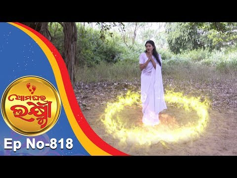 Ama Ghara Laxmi | Full Ep 818 | 19th Dec 2018 | Odia Serial – TarangTV