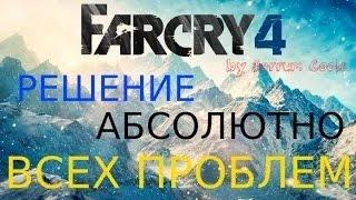 Far Cry 4 не запускается, Решение проблем при запуске