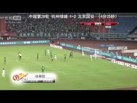 Beijing Guo'an vs Hangzhou Greentown(2-1)