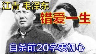 江青毛泽东错爱一生,自杀前最后20个字,震惊无数人