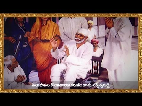 Hey Pandu Ranga song - Sri Shiridi Saibaba Mahatyam Video Song With Telugu Lyrics