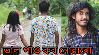 ভাল পাও কব নােৱাৰো// Assamese funny video