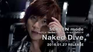 SCREEN mode / Naked Dive - MV Short Ver.