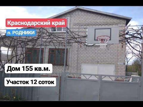 Дом 155 кв.м. в Краснодарском крае / п. Родники / Цена 3 800 000 рублей