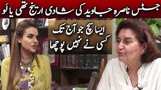 Justice Nasira Javed Iqbal Done Love Marriage or Arrange Marriage?   7 Ke Sath
