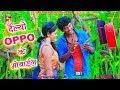 देल्यौ OPPO के मोबाइल ओइमे सिम गे - OPPO Ke मोबाइल - Bansidhar चौधरी - जेके यादव फिल्में