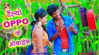 Gambar cover देल्यौ OPPO के Mobile ओइमे Sim गे - OPPO Ke Mobile - Bansidhar Chaudhary - JK Yadav Films