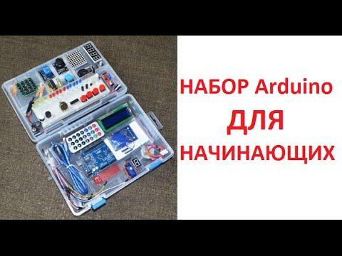 Набор Arduino (ардуино) для начинающих с Aliexpress