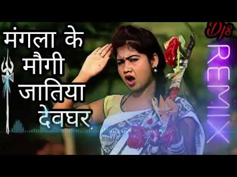 Mangla ke maugi jatiya deoghar bolbam dj remix song bhojpuri kanwar bhajan
