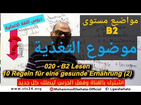 020 -  موضوع امتحان قراءة مهم جدا عن التغدية  B2 - Lesen – 10 Regeln für eine gesunde Ernährung 2