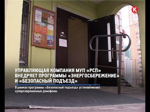 КРТВ. Управляющая компания МУП «РСП» внедряет программы «Энергосбережение» и «Безопасный подъезд»