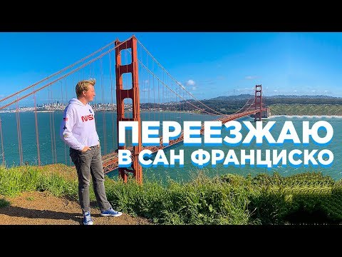 Правда про Сан Франциско, город миллиардеров в США