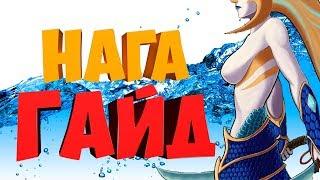 Гайд на Нагу Сирену\ Naga Siren carry Guide Dota 2 Нага Радик Дота 2