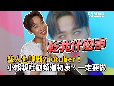 藝人也轉戰Youtuber!小賴親吐創頻道初衷:一定要做