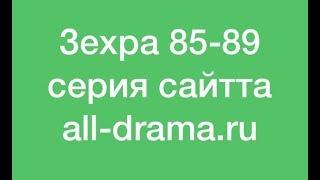 ЗЕХРА 85 СЕРИЯ КАЗАКША ОЗВУЧКА