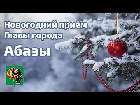 Город Абаза - Новогодний приём Главы города