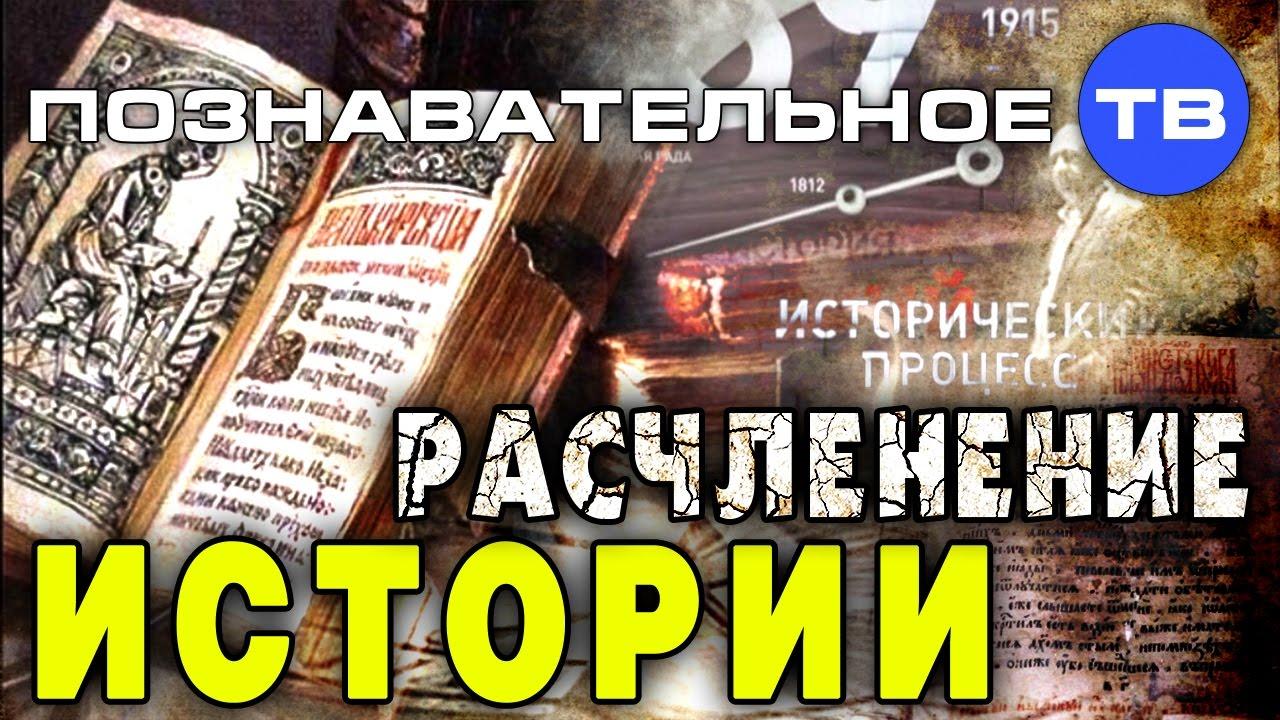 Картинки по запросу Расчленение истории (Познавательное ТВ, Михаил Величко)
