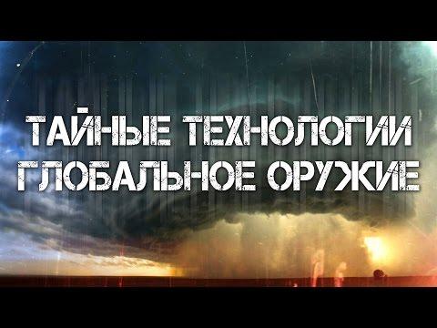 """Дмитрий Перетолчин. Виталий Правдивцев. """"Тайные технологии. Глобальное оружие"""""""
