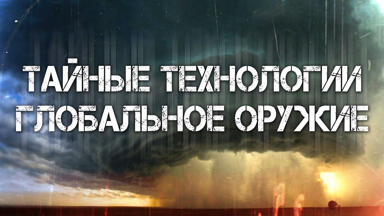 Дмитрий Перетолчин. Виталий Правдивцев. «Тайные технологии. Глобальное оружие»