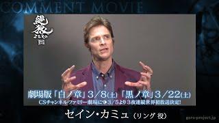 劇場公開: 3/8(土)「白ノ章」 3/22(土)「黒ノ章」 放送:3/5(水)より3...