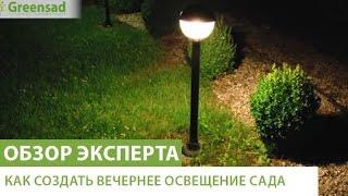 видео Освещение  дачного участка: установка