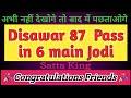 Satta king June desawar, Nagpur,Gali, faridabad, gaziabad,kalyan Satta games always pass by trick