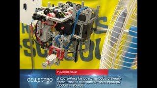 Белорусские разработки на Всемирной Олимпиаде роботов l новости Беларуси