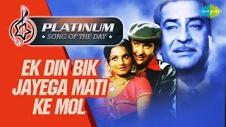 Platinum song of the day – celebrating 365 handpicked songs that have been heard and loved over again since many decades. for 12th j...