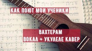Вахтерам | Укулеле вокал cover | Александра К.