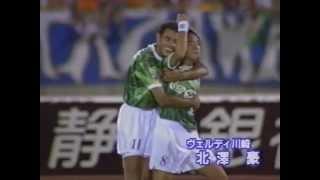 Jリーグ94 スーパーゴール集