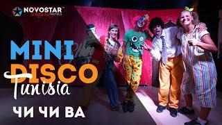 Mini Disco, Чи Чи Ва. Мини-диско в Тунисе, отели Новостар